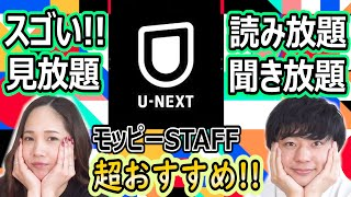 【U-NEXT】今なら31日間無料!!モッピーPゲットで最新動画・雑誌・音楽などもお得に見放題♪