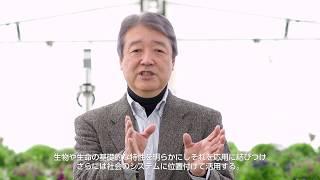 蒔田 明史 生物資源科学部長から高校生へのメッセージ