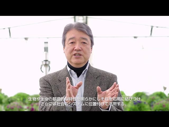 生物資源科学部 学部長 蒔田 明史から高校生へのメッセージ