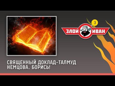 Священный доклад-талмуд Немцова.