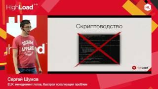 ELK: менеджмент логов, быстрая локализация проблем / Сергей Шумов (News360)