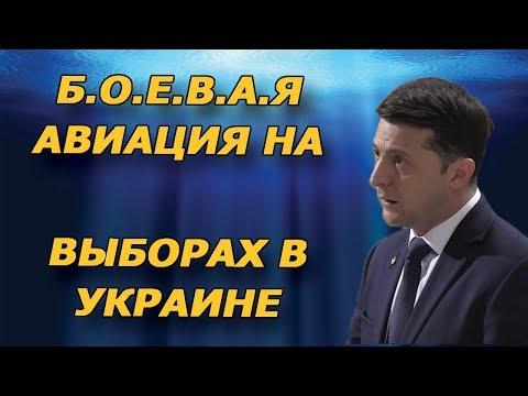 УКРАИНА ПРИМЕНИТ АВИАЦИЮ 23.07.2019 На выборах
