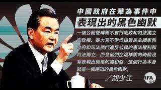 【胡少江評論】中國政府在華為事件中表現出的黑色幽默