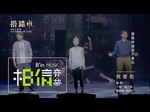 【搭錯車音樂劇】[ 我愛他 ] Official Music Video