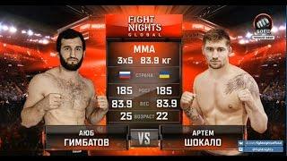 Аюб Гимбатов vs. Артем Шокало / Ayub Gimbatov vs. Artem Shokalo