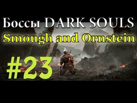 Dark Souls part 23 Smough and Ornstein
