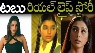 Actress Tabu Film Biography | Indian Actress Tabassum Fatima Hashmi Real Life | News Mantra