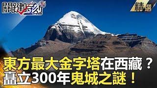 東方最大金字塔在西藏?矗立300年鬼城之謎!-關鍵時刻精選 馬西屏 黃創夏 劉燦榮