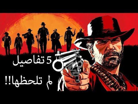 5 تفاصيل رهيبة لم تلحظها في عرض Red Dead Redemption 2!!