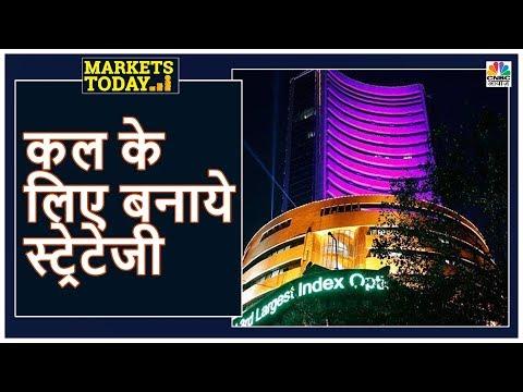 एक नजर में कल का एक्शन प्लान   Markets Today   4 December 2019