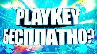 PlayKey взлом КОД как играть бесплатно в 2018 без подписки