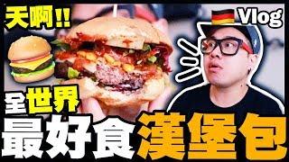 【Vlog】天啊!!😱我食到全世界最好食嘅🍔漢堡包!🇩🇪 Day 4