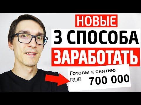 Как заработать денег за один день 5000 рублей