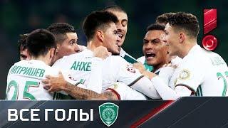 «Ахмат». Все голы первой части сезона РФПЛ