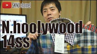 ミスターハリウッドのマルチチェックシャツを買ってみたよ! / n.hoolywood 14ss