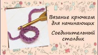 ❂❂❂ Уроки вязания крючком. Урок 3. Соединительный столбик или соединительная петля ❂❂❂