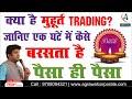 मुहुरत ट्रेडिंग क्या है और कब है ?   Muhurat Trading 2019   Diwali Muhurat Trading