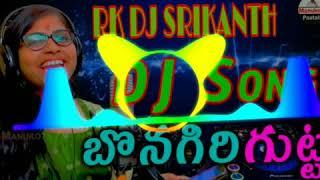 Bonagiri gutta Song mix by RK DJ SRIKANTH NARSINGI