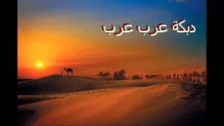 اغاني طرب MP3 دبكه عرب نعيم الشيخ تحميل MP3