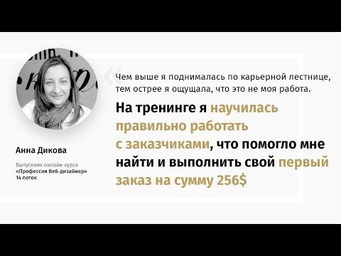 """, title : 'Отзыв Анны Диковой о курсе """"Профессия Web-дизайнер"""", 14 поток'"""