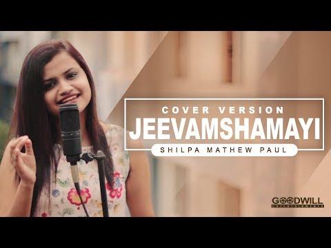 Jeevamshamayi Cover Song | ft. Shilpa Mathew Paul | Theevandi Movie | Kailas Menon