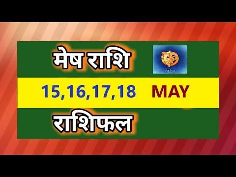 MESH RASHI | ARIES | 15,16,17,18 May 2019 Saptahik Rashifal | Third Week Predictions