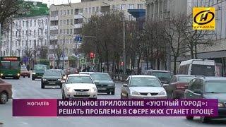 Необычный проект по благоустройству стартовал в Могилёве