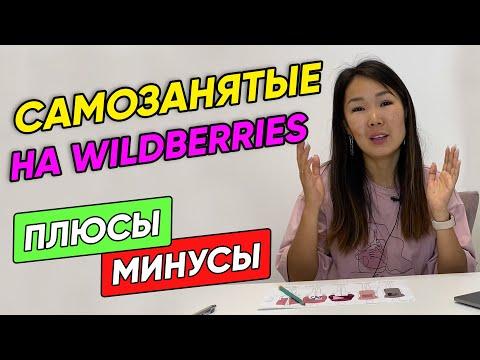 Wildberries для самозанятых. Как зарегистрироваться, что можно продавать, плюсы и минусы 💼