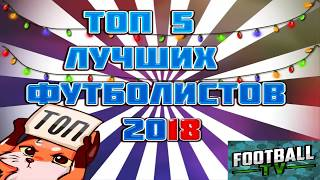 ТОП 3 ЛУЧШИХ ФУТБОЛИСТОВ МИРА 2018 (ЗАГЛЯНИ ПОД ВИДЕО)
