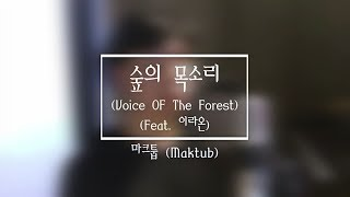 COVER / 마크툽(Maktub) - 숲의 목소리 (Voice Of The Forest) (Feat. 이라온) / Cover. Junsu