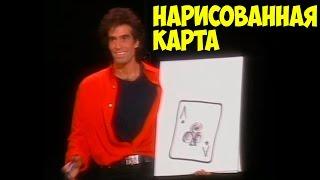 Дэвид Копперфильд - Нарисованная карта