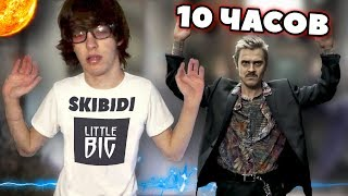 Танцую 10 Часов   SKIBIDI CHALLENGE  Dancing For 10 Hours
