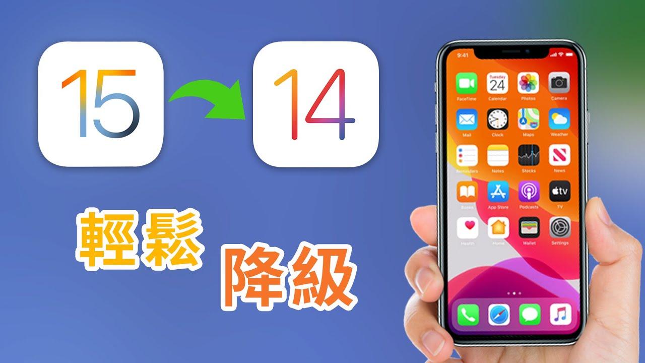 如何將iOS 15降級到iOS 14