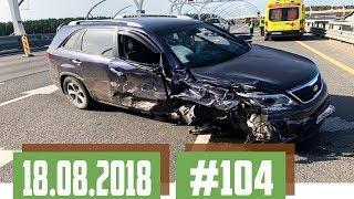 Новые записи АВАРИЙ и ДТП с видеорегистратора #104 Август 18.08.2018