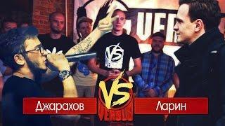 VERSUS BPM: Эльдар Джарахов VS Дмитрий Ларин | Полная запись