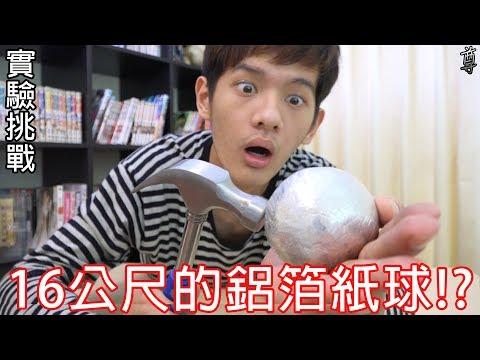 【尊】把16公尺的鋁箔紙敲成一顆球!?