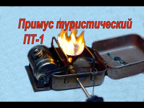 Туристическая походная печка (Примус ПТ-1 СССР). Marching furnace