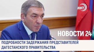 Подробности задержания представителей дагестанского правительства