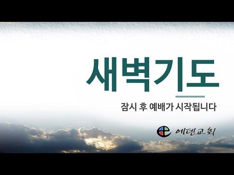 10월 18일 새벽예배 영상