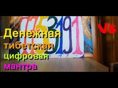 7753191 Денежная тибетская цифровая мантра | Денежный магнит | Цифровой код Денег| Мантра богатства.