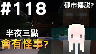 【Minecraft】紅月的生存日記 #118 半夜三點的怪事?