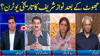 Clash with Imran Khan | GNN | 28 Sep 2021