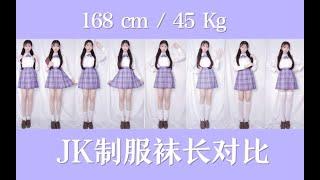 JK制服袜长对比丨8种长度的白袜子哪个最能显腿长?168cm/45kg