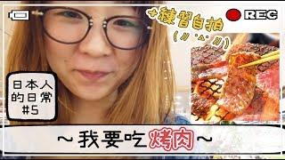 [日本人的日常#5]〜突然想吃牛肉了,在家裡一個人吃烤肉吧〜