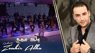 Orchestre Zouhir Adha / weld 3ami أوركسترا زهير أضحى / ولد عمي