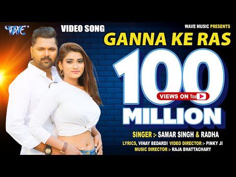 Bhojpuri Hit Songs 2018 - ऊपर के 32 निचे के 36 || Samar Singh || Ganna Ke Ras
