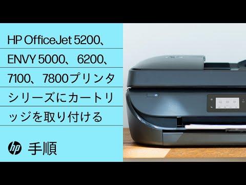 HP OfficeJet 5200およびENVY 5000、6200、7100、7800プリンタシリーズにインク カートリッジを取り付ける