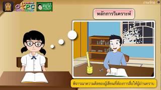 สื่อการเรียนการสอน การอ่านคิดวิเคราะห์เรื่อง ป.6 ภาษาไทย