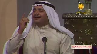 تحميل اغاني فؤاد سالم - محلاها العيون MP3