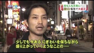名古屋初街コン